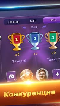 Poker Texas Русский screenshot 4