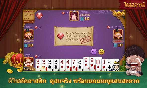 ไพ่สลาฟ - The Best Thai Slave apk screenshot