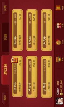 博雅四川麻将 apk screenshot