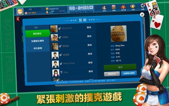 博雅德州撲克HD apk screenshot