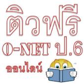 ติวฟรี O-net ป.6 ออนไลน์ icon