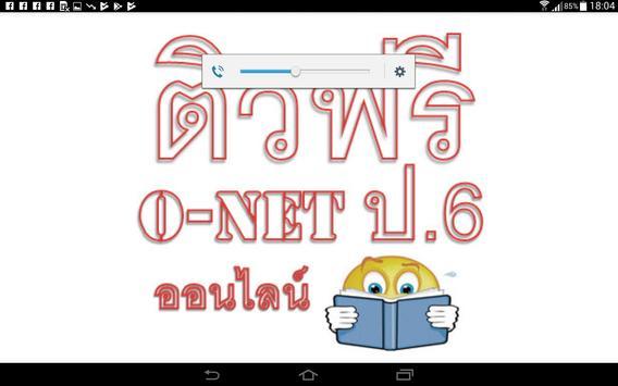 ติวฟรี O-net ป.6 ออนไลน์ screenshot 3