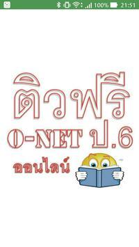 ติวฟรี O-net ป.6 ออนไลน์ poster