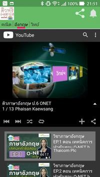 ติวฟรี O-net ป.6 ออนไลน์ screenshot 2