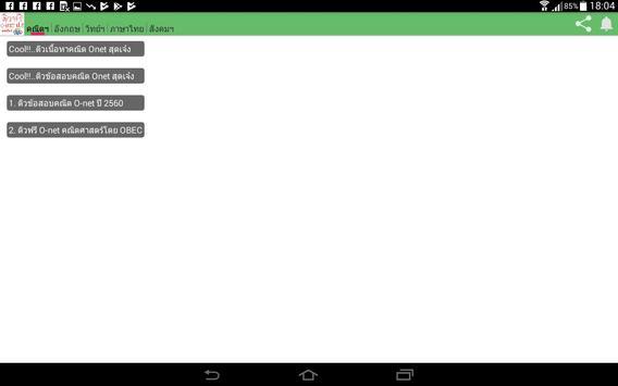 ติวฟรี O-net ป.6 ออนไลน์ screenshot 4