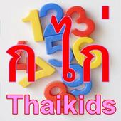 ก ไก่ สระไทย เลขไทย Thaikids icon