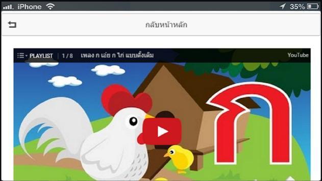 ก ไก่ สระไทย เลขไทย Thaikids apk screenshot