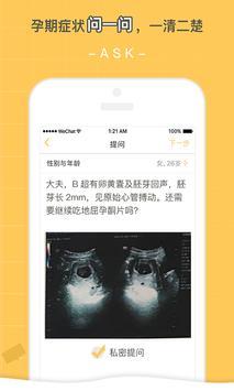 孕迹暖暖-怀孕期妈妈孕育交流 apk screenshot