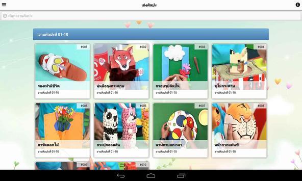 เก่งศิลปะ งานประดิษฐ์ สอนศิลป์ apk screenshot