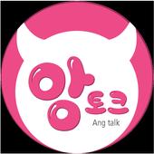 앙토크(만남,랜덤,채팅,무료채팅) icon