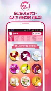 앙토크(만남,랜덤,채팅,무료채팅) poster