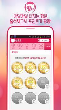 앙토크(만남,랜덤,채팅,무료채팅) apk screenshot