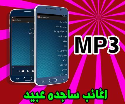 ساجده عبيد 2018 بدون نت ردح عراقي apk screenshot