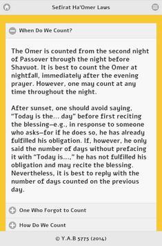 ספירת העומר - Sefirat Ha'Omer screenshot 3