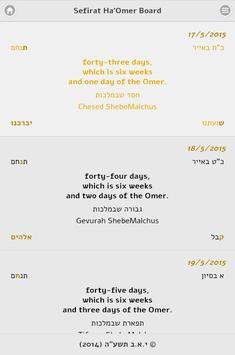 ספירת העומר - Sefirat Ha'Omer screenshot 4