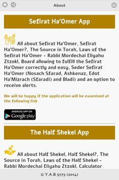 ספירת העומר - Sefirat Ha'Omer screenshot 7