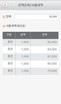 레일머니_R+ 충전 screenshot 4