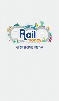 레일머니_R+ 충전 poster