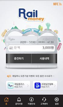 레일머니_R+ 충전 screenshot 1