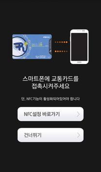 레일머니_R+ 충전 screenshot 2