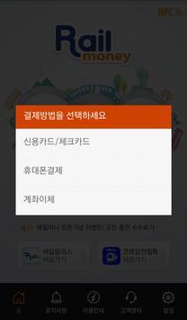레일머니_R+ 충전 screenshot 3