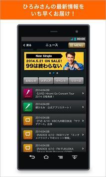 郷ひろみ  Official アプリ screenshot 3