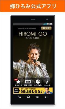 郷ひろみ  Official アプリ poster