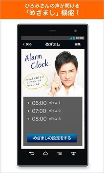 郷ひろみ  Official アプリ screenshot 1