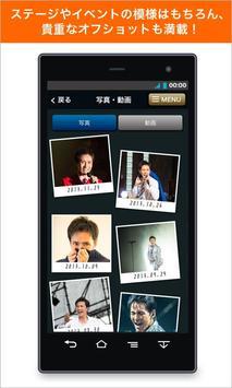 郷ひろみ  Official アプリ screenshot 2