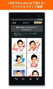 郷ひろみ  Official アプリ screenshot 4