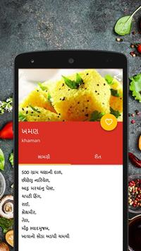 Farsan recipes gujarati descarga apk gratis comer y beber farsan recipes gujarati poster farsan recipes gujarati captura de pantalla de la apk forumfinder Choice Image