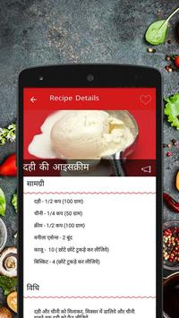 Ice cream recipes in hindi apk download free food drink app for ice cream recipes in hindi apk screenshot ccuart Choice Image