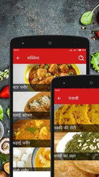 Indian recipes hindi offline apk download free food drink app indian recipes hindi offline poster indian recipes hindi offline apk screenshot forumfinder Images