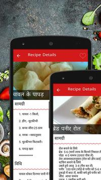 Indian recipes hindi offline apk download free food drink app indian recipes hindi offline apk screenshot forumfinder Choice Image