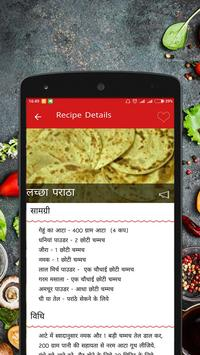 Paratha Recipes Hindi Offline apk screenshot