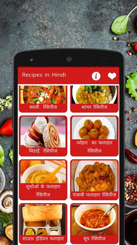 Recipes in hindi offline apk recipes in hindi offline recipes in hindi offline apk forumfinder Image collections