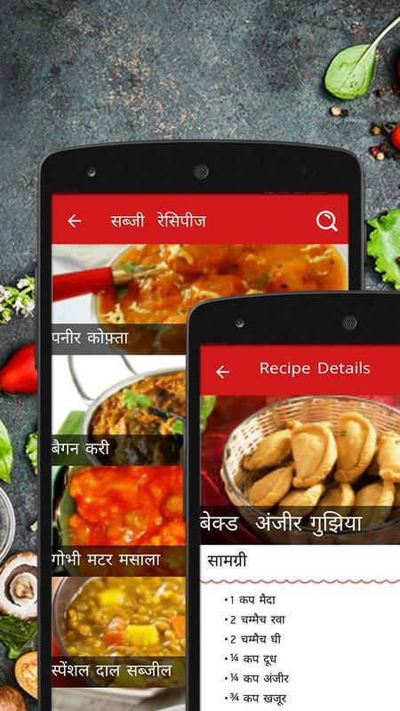 Recipes in hindi offline descarga apk gratis comer y beber recipes in hindi offline captura de pantalla de la apk forumfinder Image collections