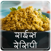 Rice Recipes in Hindi Offline icon