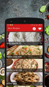 Rice Recipes in Hindi Offline poster