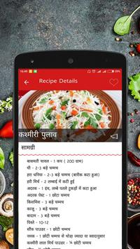 Rice Recipes in Hindi Offline apk screenshot