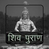 ShivPuran hindi Offline icon