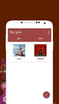 ShivPuran hindi Offline poster