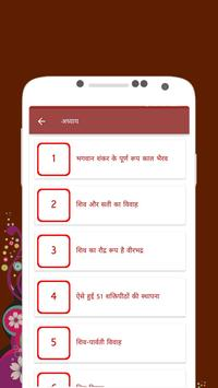 ShivPuran hindi Offline apk screenshot
