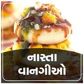 Snacks Recipes In Gujarati icon