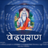 VedPuran Hindi Offline icon
