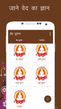 VedPuran Hindi Offline poster