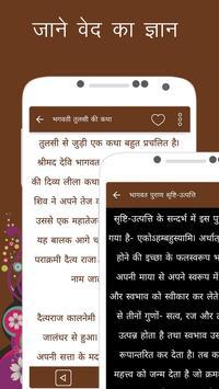 VedPuran Hindi Offline apk screenshot