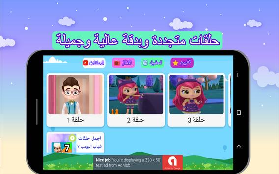 حلقات المدهشات الصغيرات screenshot 7