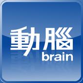 動腦行銷創意 icon