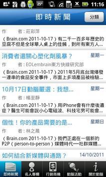 動腦行銷創意 apk screenshot
